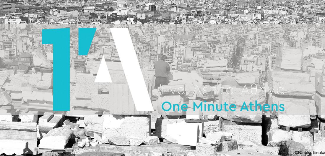 Ένα λεπτό Αθήνα